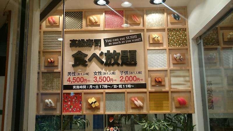 Tsukiji Tamasushi